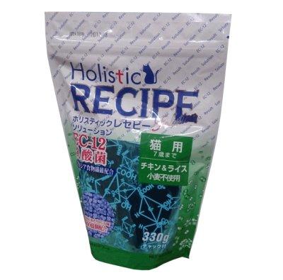 画像1: 【働く乳酸菌!腸内環境サポートに!】ホリスティックレセピー 猫用 EC-12乳酸菌