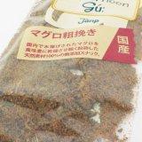 アフタヌーングー 猫用マグロ粗挽き 25g(犬でもOK)