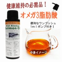 【天然の活性オメガ3脂肪酸をちょい足しでご馳走に!】ワイルドアラスカン サーモンオイル 80ml