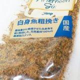 アフタヌーングー 猫用白身魚粗挽き 25g(犬でもOK)
