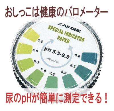 画像1: 【お家で簡単に尿のpHが測定出来ます!】pH測定紙(pH5.5〜9.0) 7mmx5m