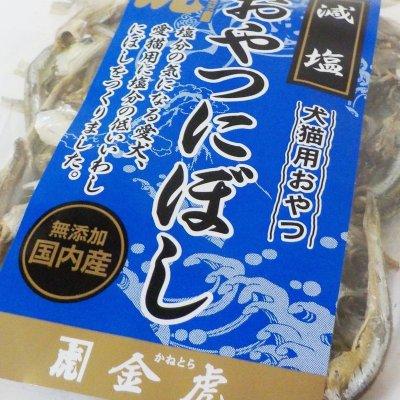 画像1: 金虎 減塩おやつにぼし 30g