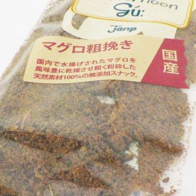 画像1: アフタヌーングー 猫用マグロ粗挽き 25g(犬でもOK)※ロットによって色・形状が異なります。ご了承ください。