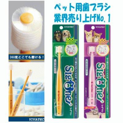 画像1: 【360度型の嫌がらない歯ブラシ!】シグワン 歯ブラシ