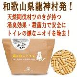 【その猫砂は安全ですか?国産天然ヒノキ使用!】森のねこトイレ