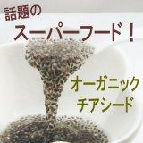 【認定オーガニックのスーパーフード!】アーガイルディッシュ チアシード