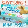 【純水99%使用でなめても安心!信頼の日本製!】ペット用ウェットティッシュ