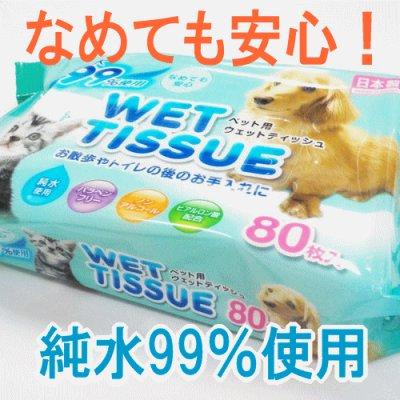 画像1: 【純水99%使用でなめても安心!信頼の日本製!】ペット用ウェットティッシュ