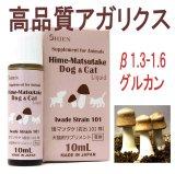 【免疫細胞を活性化!】Hime-Matsutake Dog&Cat 10ml