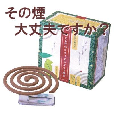 画像1: 【天然素材100%のけむりの優しいかとり線香】かえる印のナチュラルかとり線香 30巻入