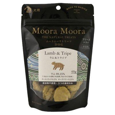 画像1: MooraMoora Lamb&Tripe(ラム&トライプ) 40g