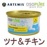 アーテミス オソピュア キャットフード缶 ツナ&チキン 85g