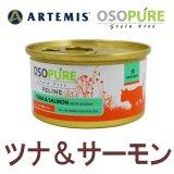 アーテミス オソピュア キャットフード缶 ツナ&サーモン 85g