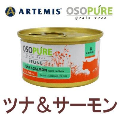 画像1: アーテミス オソピュア キャットフード缶 ツナ&サーモン 85g