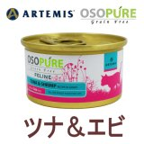 アーテミス オソピュア キャットフード缶 ツナ&シュリンプ 85g