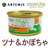 アーテミス オソピュア キャットフード缶 ツナ&パンプキン 85g