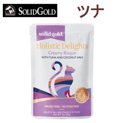 画像1: ソリッドゴールド キャットフードパウチ ツナ&ココナッツミルク 85g