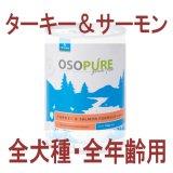 アーテミス オソピュア ドッグフード缶 ターキー&サーモン 340g
