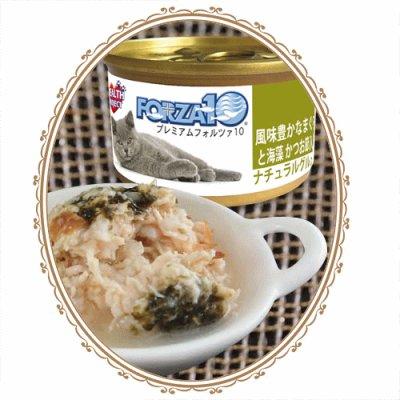 画像1: フォルツァ10(FORZA10) キャットフード プレミアムナチュラルグルメ缶 風味豊かな まぐろと海藻 かつお節入り 75g