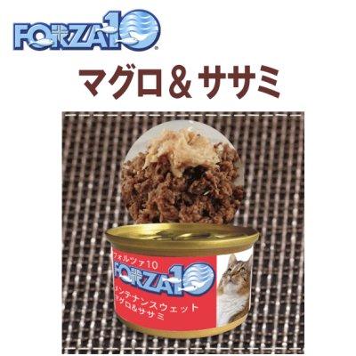 画像1: フォルツァ10(FORZA10) キャットフード メンテンナス缶 マグロ&ササミ85g