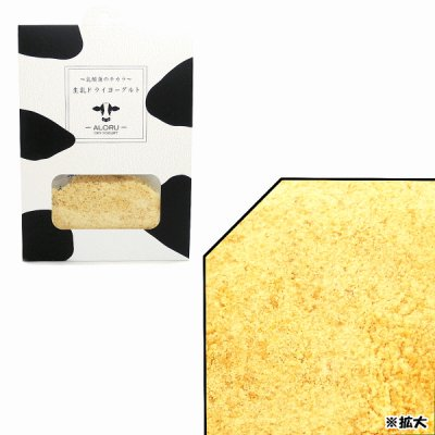 画像5: 【乳酸菌をおやつで摂取!】生乳ドライヨーグルト ALORU(アロル)