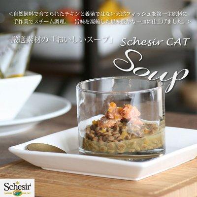 画像2: シシア キャット スープ チキン&パンプキン 85g