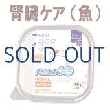 【メーカー欠品(4月以降入荷予定)】【しっかりと水分を補給出来て腎臓の健康をサポート!】フォルツァ10(FORZA10) ドッグフード リナールアクティウェット フラットフィッシュ 100g