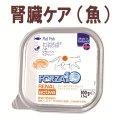 【しっかりと水分を補給出来て腎臓の健康をサポート!】フォルツァ10(FORZA10) キャットフード リナールアクティウェット フラットフィッシュ 100g