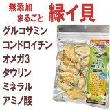 【関節や被毛の健康にどうぞ!】まるごと緑イ貝 30g
