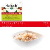 シシア ドッグ チキンフィレ&アップル 150g