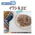 フォルツァ10(FORZA10) キャットフード メンテナンス缶 イワシ エビ入り 85g
