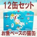 フォルツァ10(FORZA10) キャットフード メンテナンス缶 85gx12缶セット(マーレセレクション)
