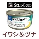 ソリッドゴールド キャットフード缶 イワシ&ツナ 85g