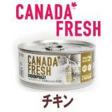 カナダフレッシュ キャットフード缶 チキン