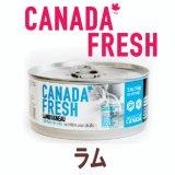 カナダフレッシュ キャットフード缶 ラム