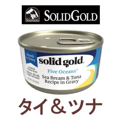 画像1: ソリッドゴールド キャットフード缶 タイ&ツナ 85g