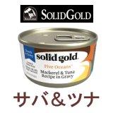 ソリッドゴールド キャットフード缶 サバ&ツナ 85g