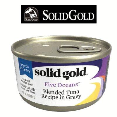 画像1: 【食いつきが違います!】ソリッドゴールド キャットフード缶 ブレンドツナ