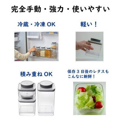 画像2: 【ドライフードの酸化防止に!】真空保存容器 ターンシール UVカット クリスタル