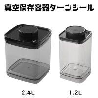 【ドライフードの酸化防止に!】真空保存容器 ターンシール UVカット クリスタル