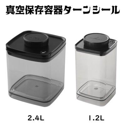 画像1: 【ドライフードの酸化防止に!】真空保存容器 ターンシール UVカット クリスタル