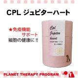 【腫瘍や免疫機能が気になる時に!】CPL ジュピターハート