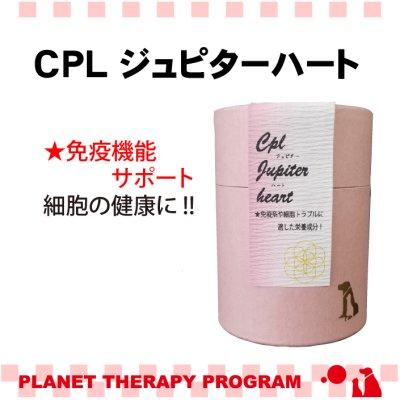 画像1: 【腫瘍や免疫機能が気になる時に!】CPL ジュピターハート