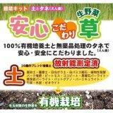 【100%有機培養土と無薬品処理の種!】安心こだわり草用 土とタネ 2回分