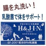 動物用乳酸菌食品H&J・I・N(ジン)(旧名称 JIN)