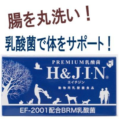 画像1: 動物用乳酸菌食品H&J・I・N(ジン)(旧名称 JIN)