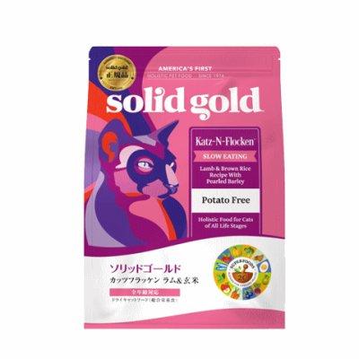 画像1: ソリッドゴールド カッツフラッケン